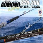 オニカサゴにも 二代目 青物キリング220−200号/BLACK・BROWN(ori-aomono220-200)