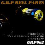 [倍倍ストアポイント10倍] 【Cpost】おり釣具オリジナル!ダイワ(Sサイズ)・シマノ(Aタイプ)対応リールハンドルノブ GRP002(ori-grp002)