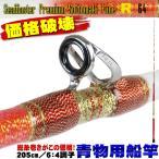 青物に 6:4調子 総糸巻船竿 SeaMaster Premium Soitomaki Fune R 64 205 S(40-120号)/M(60-150号)