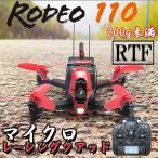 室内FPVドローン ORI RC WALKERA Rodeo 110 ワルケラ 純正 カメラ 充電器 付き Devo7 セット RTF (rodeo110) 【技適・電波法認証済/プロポ説明書付】