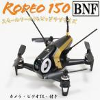 室内FPVドローン ORI RC WALKERA Rodeo 150 ワルケラ 純正 カメラ 充電器 付き BNF (rodeo150-bnf)| 本体 セット