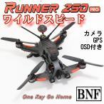WALKERA Runner 250 PRO ワルケラ 純正 カメラ 充電器 GPS OSD 付き 本体 BNF (runner250pro-bnf) レーシング クワッド ドローン レース用