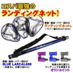 ランディング3点セット BLUE LARCAL 玉ノ柄600+ランディングネットL+ジョイントパーツ(sip-netset01-l)