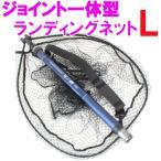 ジョイント 一体型 ランディングネットL + ランディングポール(BLUE LARCAL500・550・600) 2点セット(sip-netset48)