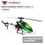 ラジコン ヘリコプター 電波法国内認証済 ホバリング調整済み walkera ワルケラ NEW V120D02S (DEVO7付 6軸 ジャイロ フルセット 3Dヘリ)RTF|200g未満