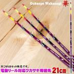 [10%offепб╝е▌еє╚п╣╘├ц] б┌Cpostб█Gokuspe еяеле╡ео┬╪ди╩ц└ш ▓┌ 21cm 3╦▄е╗е├е╚(wakasagi-hana21set)