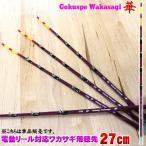 б┌Cpostб█Gokuspe еяеле╡ео┬╪ди╩ц└ш ▓┌ 27cm(wakasagi-hana27)