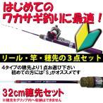 Gokuspe еяеле╡ео 32cm╩ц└ш 3┼└е╗е├е╚(е░еъе├е╫б▄╩ц└ш1╦▄б▄╝ъ┤мднеъб╝еы) (wakasagi32-3tenset)