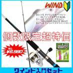 ワインド入門セット! ダイワ/SP DGワインドタチウオ862ML&PEライン付リールセット(windset-02)
