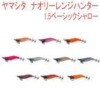 【Cpost】ヤマシタ ナオリーレンジハンター 1.5ベーシックシャロー(yamaria-range15bs)