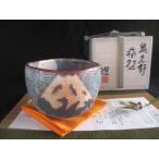 抹茶碗 鼠志野茶碗 (富士) 源九郎窯・加藤健 誕生日 プレゼント 御祝  包装ギフト 無料