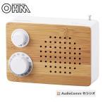 オーム電機 OHM 天然素材使用 竹ラジオ RAD-T180N