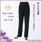 ショッピングブラック ブラックフォーマル 単品パンツ 夏用 サマー 日本製 礼服 喪服 ミセス レディース