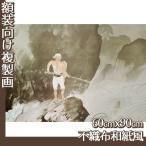 複製画60cm×90cm(額無し) 川合玉堂(No.1~20) 不織布和紙風