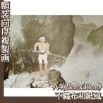 複製画A4(額無し) 川合玉堂(No.1~20) 不織布和紙風