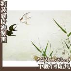 複製画A4(額無し) 川合玉堂(No.21~26) 不織布和紙風