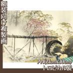 複製画A4(額無し) 川合玉堂(No.1~20) トロピカル製