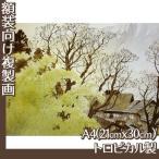 複製画A4(額無し) 川合玉堂(No.21~26) トロピカル製