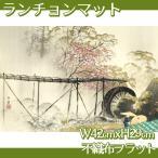 ランチョンマット 川合玉堂(No.1~20) 不織布フラット100g