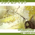 ランチョンマット 川合玉堂(No.1~20) 不織布和紙風