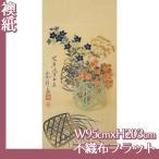 襖紙95cm×203cm 酒井抱一(No.1~20) 不織布フラット100g