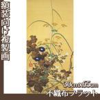 複製画30cm×65cm(額無し) 酒井抱一(No.1~20) 不織布フラット100g