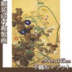 複製画95cm×145cm(額無し) 酒井抱一(No.1~20) 不織布フラット100g