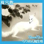 風呂敷(大:72cmx72cm) 橋本関雪 全4種 ちりめん柄生地