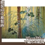 複製画145cm×200cm(額無し) 下村観山 全4種 不織布和紙風