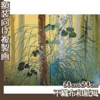 複製画60cm×90cm(額無し) 下村観山 全4種 不織布和紙風