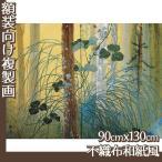 複製画90cm×130cm(額無し) 下村観山 全4種 不織布和紙風