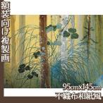 複製画95cm×145cm(額無し) 下村観山 全4種 不織布和紙風