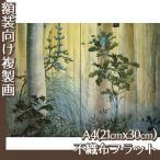 複製画A4(額無し) 下村観山 全4種 不織布フラット100g