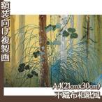 複製画A4(額無し) 下村観山 全4種 不織布和紙風