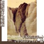 複製画F3号(額無し) 下村観山 全4種 マイクロファイバー製