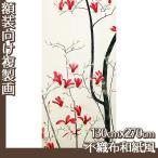 複製画130cm×270cm(額無し) 小林古径 全1種 不織布和紙風