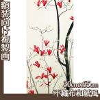 複製画30cm×65cm(額無し) 小林古径 全1種 不織布和紙風
