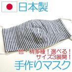 手作りマスク 布マスク 日本製 子供用 女性用 男性用 おしゃれ かわいい 洗える