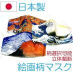 浮世絵柄 日本画柄 布マスク 手作りマスク 日本製 洗える おしゃれ ユニーク 個性的 北斎 横山大観 波富士 赤富士