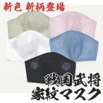 戦国武将家紋マスク 布マスク 手作りマスク 日本製 洗える おしゃれ 個性的 女性用 男性用