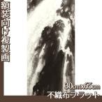 複製画30cm×65cm(額無し) 竹内栖鳳 全1種 不織布フラット100g