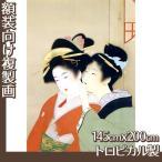 複製画145cm×200cm(額無し) 上村松園(No.1~20) トロピカル製