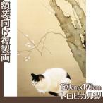 複製画120cm×170cm(額無し) 菱田春草 全4種 トロピカル製