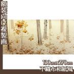 複製画130cm×270cm(額無し) 菱田春草 全4種 不織布和紙風
