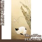 複製画130cm×270cm(額無し) 菱田春草 全4種 トロピカル製