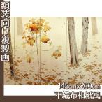 複製画145cm×200cm(額無し) 菱田春草 全4種 不織布和紙風