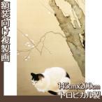 複製画145cm×200cm(額無し) 菱田春草 全4種 トロピカル製