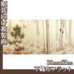 複製画30cm×65cm(額無し) 菱田春草 全4種 不織布フラット100g