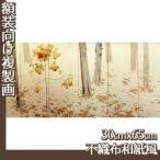 複製画30cm×65cm(額無し) 菱田春草 全4種 不織布和紙風
