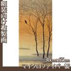 複製画30cm×65cm(額無し) 菱田春草 全4種 マイクロファイバー製